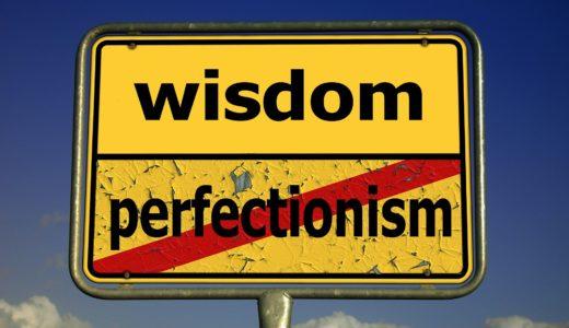 完璧主義でも仕事を早めるたった2つの方法!【完璧主義の僕でもできた】