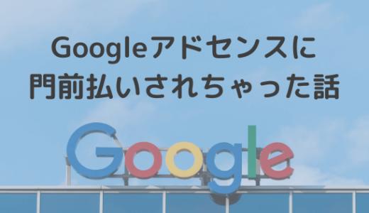 Googleアドセンスに門前払いされちゃった話【体験記】