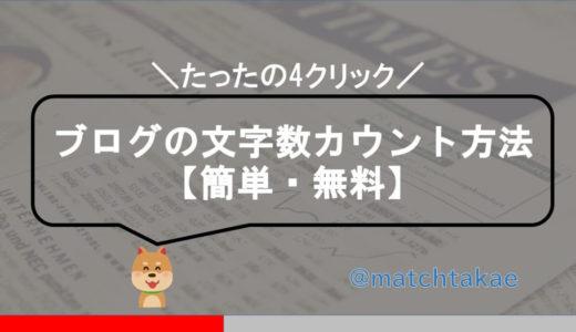 ブログの文字数カウント方法【簡単・無料】