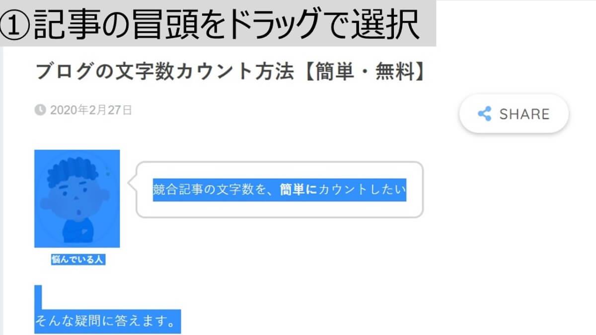ブログ 文字数カウント手順1