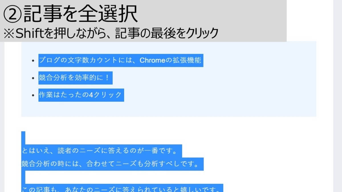 ブログ 文字数カウントの手順②