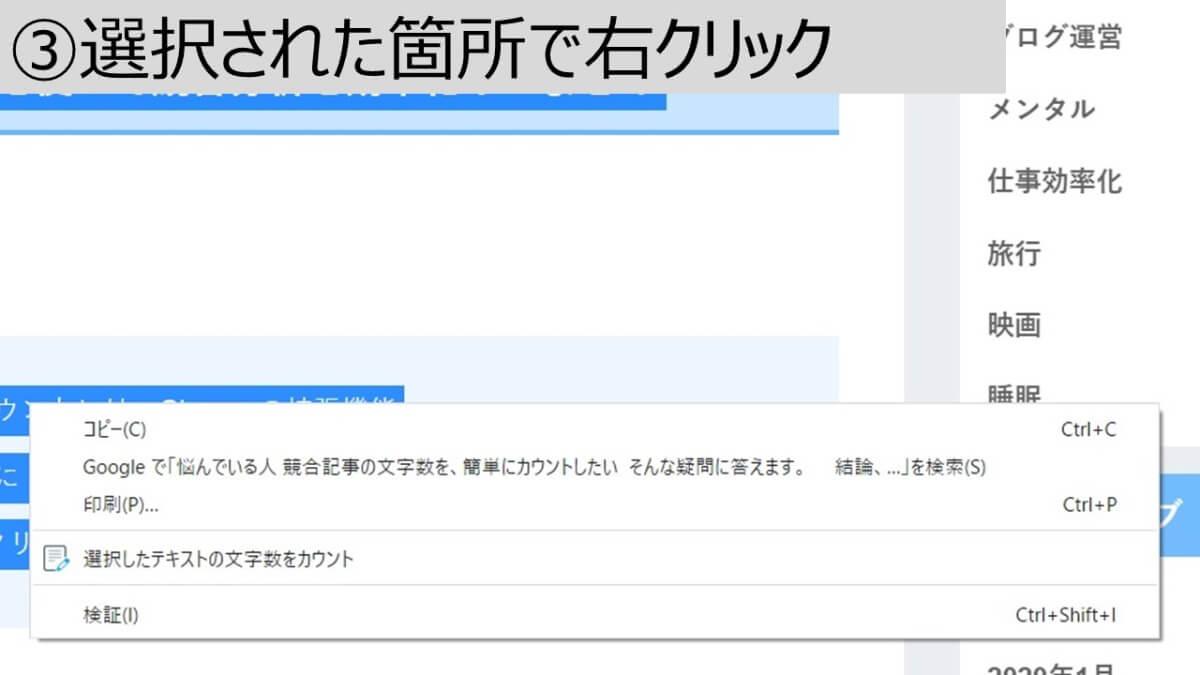 ブログ 文字数カウントの手順③