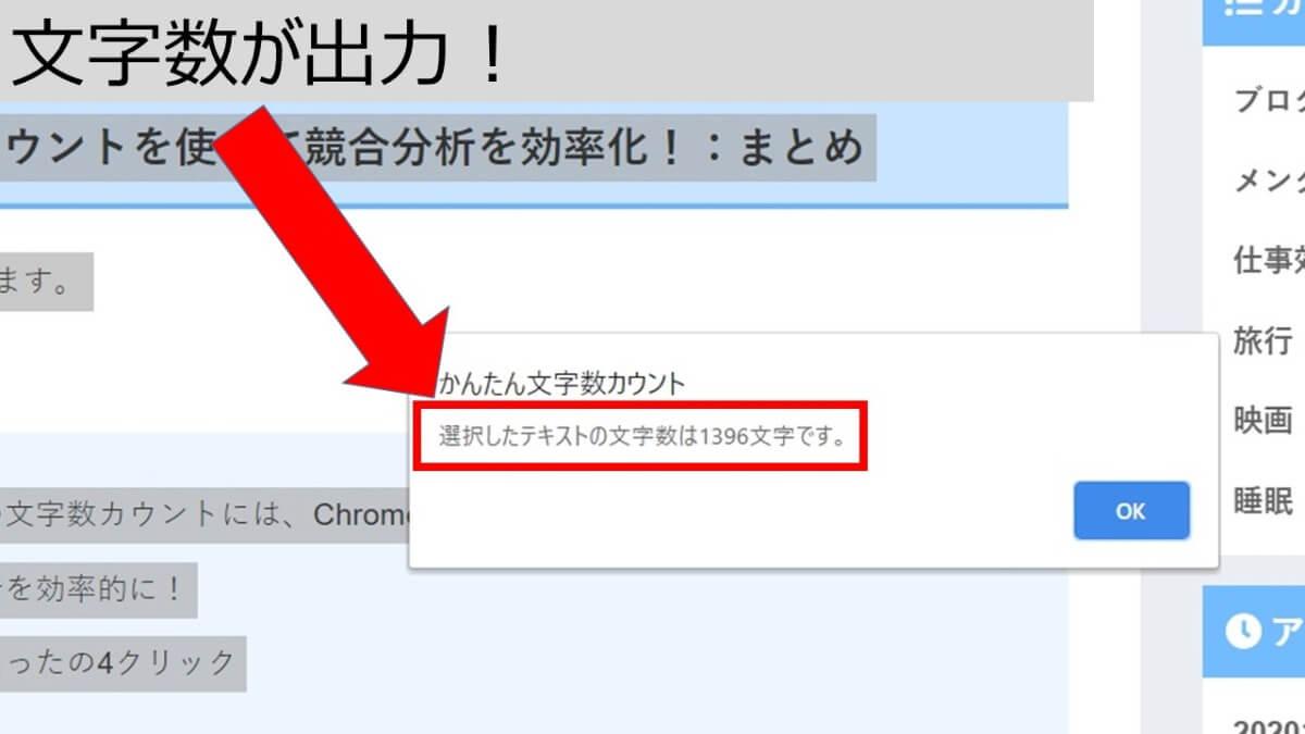 ブログ 文字数カウントの手順⑤