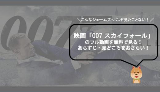 映画「007 スカイフォール」のフル動画を無料で見る!あらすじ・見どころをおさらい!