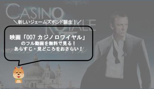 映画「007 カジノロワイヤル」のフル動画を無料で見る!あらすじ・見どころをおさらい!