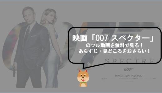映画「007 スペクター」のフル動画を無料で見る!あらすじ・見どころをおさらい!