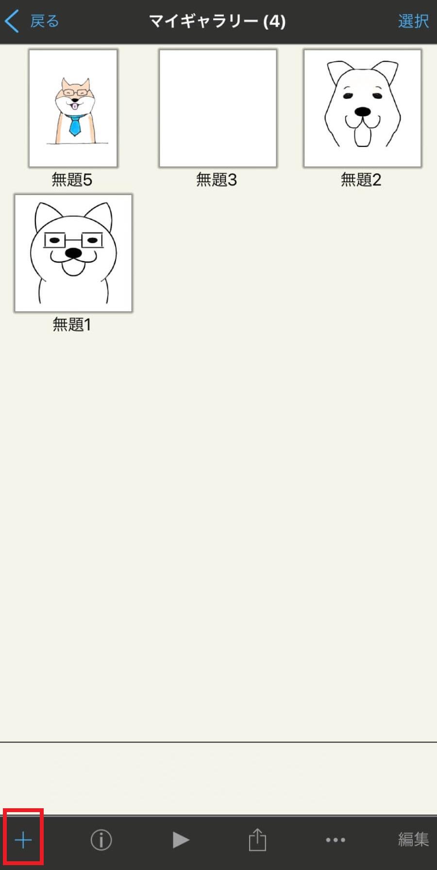 ブログ アイコン 作り方②