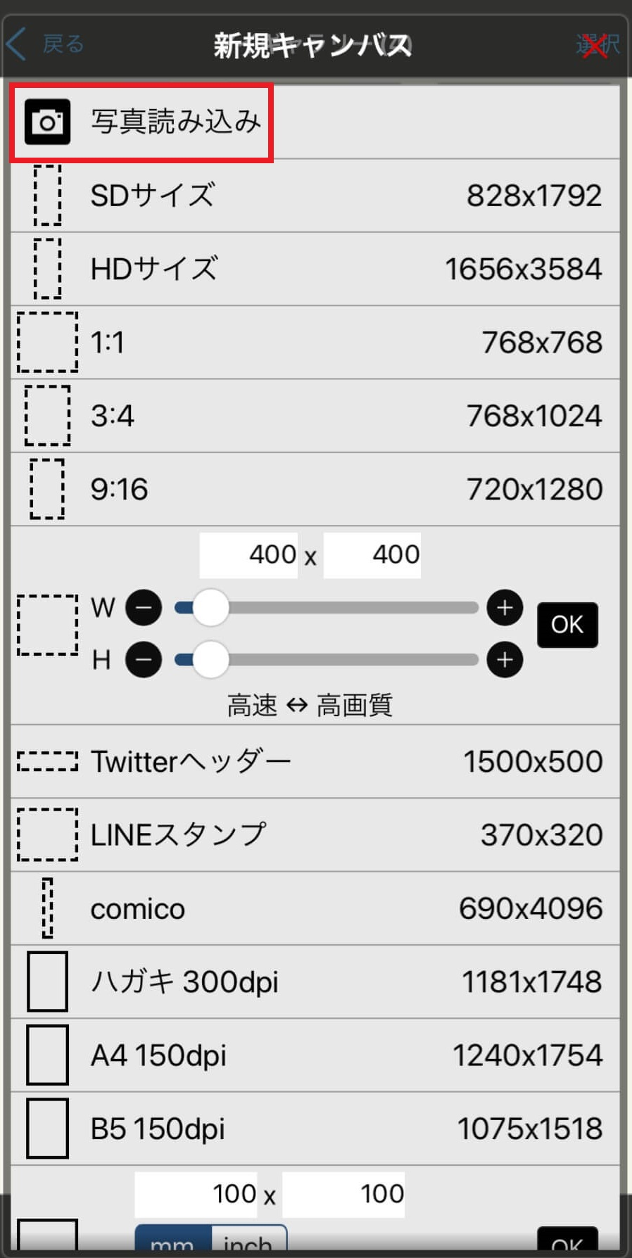 ブログ アイコン 作り方③