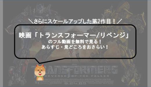 映画「トランスフォーマー/リベンジ」のフル動画を無料で見る!あらすじ・見どころをおさらい!