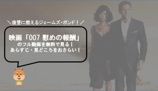 映画「007 慰めの報酬」のフル動画を無料で見る!あらすじ・見どころをおさらい!