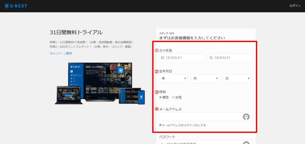 u next パソコンから登録②