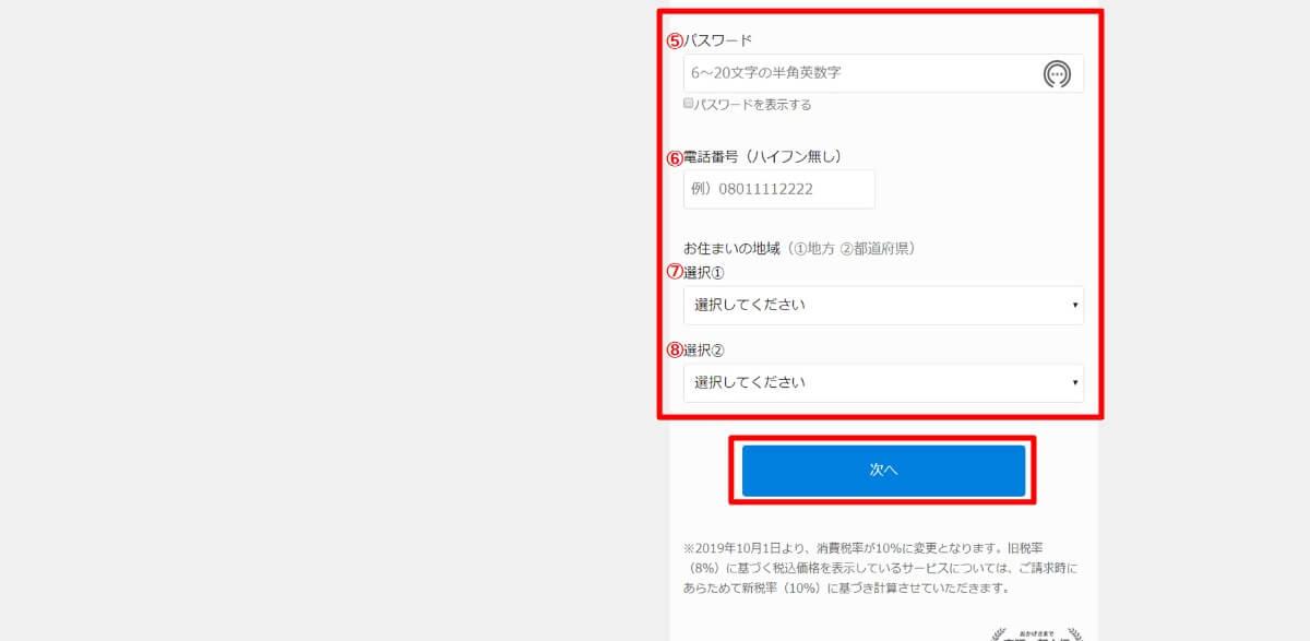 u next パソコンから登録③