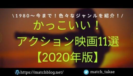 かっこいい!アクション映画のオススメ11選【2020年版】