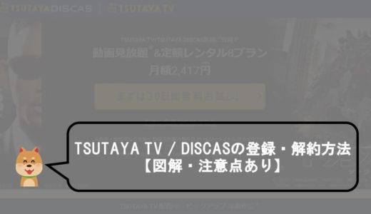 TSUTAYA TV / DISCASの登録・解約方法【図解・注意点あり】
