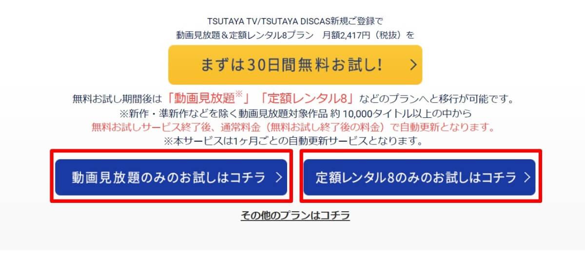 TSUTAYA TV/DISCAS 個別プラン