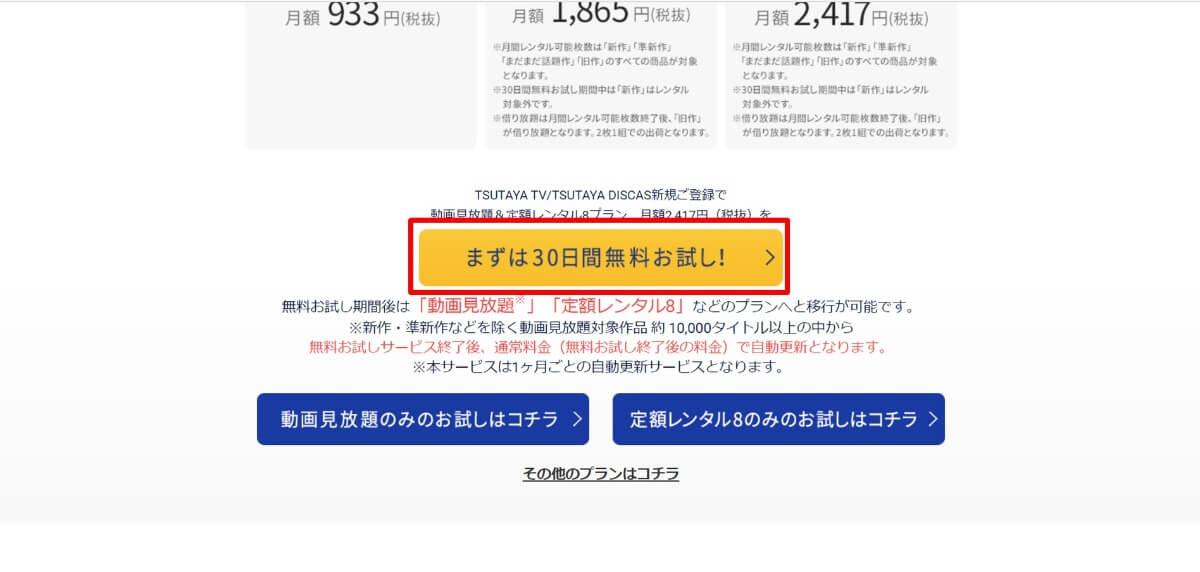 TSUTAYA TV / DISCASの登録手順⓪