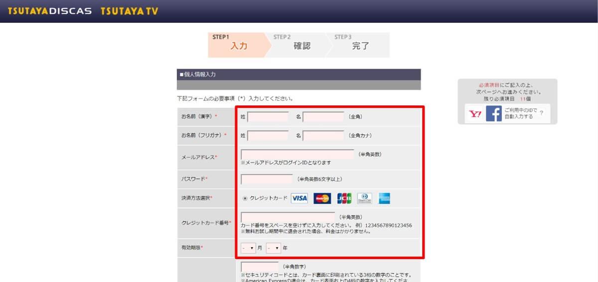 TSUTAYA TV / DISCAS登録手順①