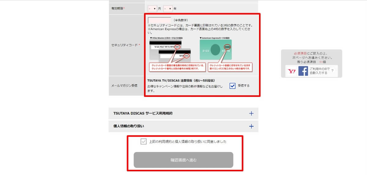 TSUTAYA TV/DISCAS 登録手順②