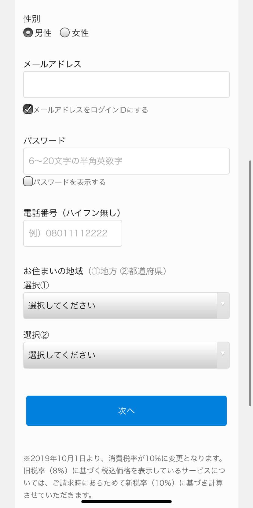 u next スマホ・タブレットから登録③