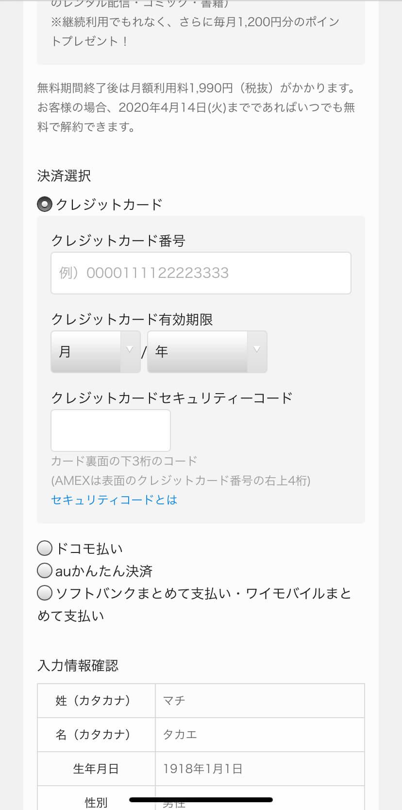 u next スマホ・タブレットから登録⑤