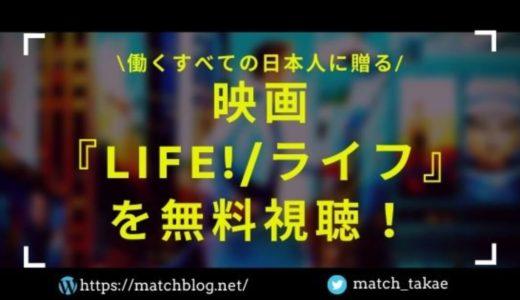 映画「LIFE!/ライフ」のフル動画を無料で見る!あらすじ・見どころをおさらい!