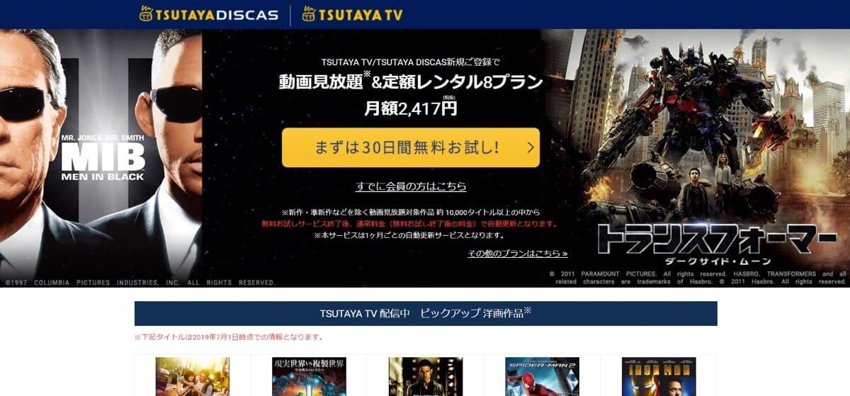 TSUTAYA TV / DISCAS