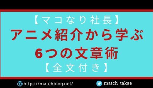 【マコなり社長】アニメ紹介から学ぶ6つの文章術【全文付き】