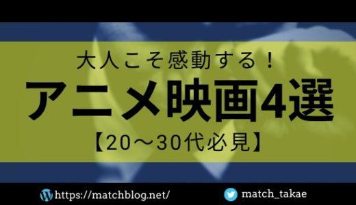 大人でも感動する!アニメ映画4選【20~30代必見】