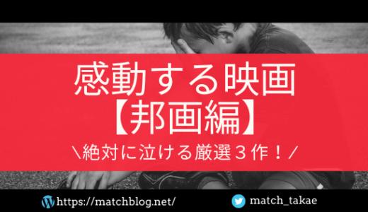感動する映画【邦画編】絶対に泣ける厳選3作!