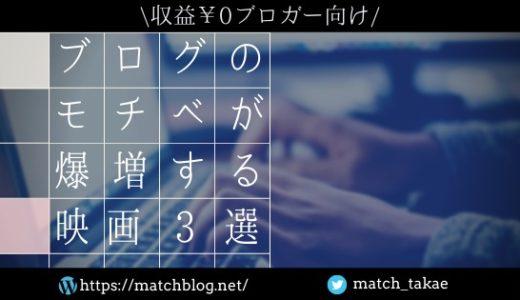 ブログ熱を爆増させる映画3選【収益¥0のブロガー向け】