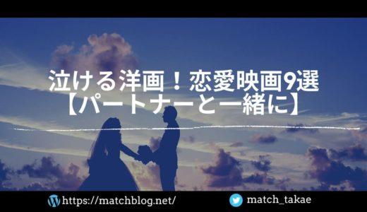 泣ける洋画!恋愛映画9選【パートナーと一緒に】