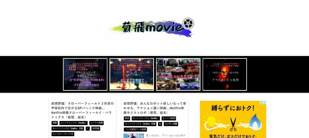 菊飛movieの画像