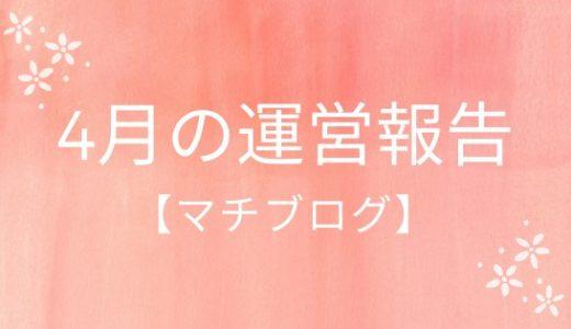 4月のブログ運営報告【マチブログ】