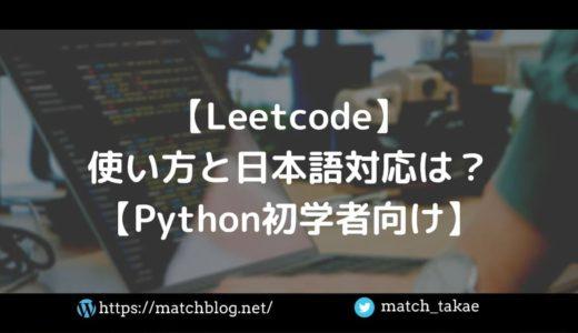 Leetcodeの使い方/日本語対応は?+Python初心者へ