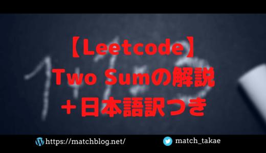 【Leetcode】Two Sumの解説+日本語訳つき