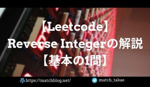 【Leetcode】Reverse Integerの解説【基本の1問】