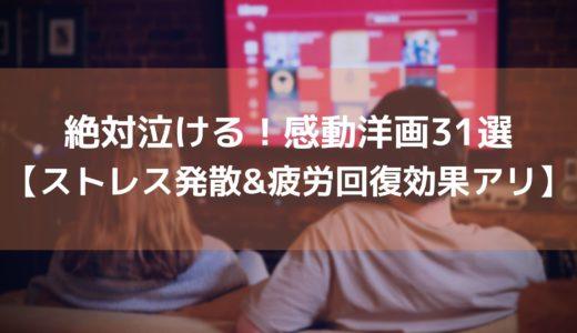 絶対泣ける!感動洋画31選【ストレス発散&疲労回復効果アリ】