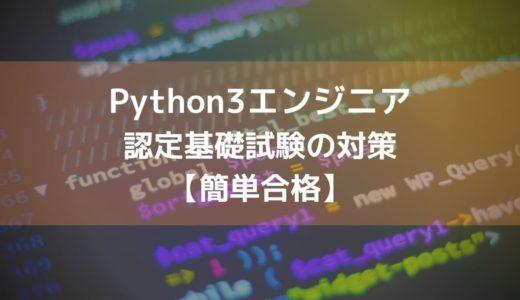 Python3エンジニア認定基礎試験の対策【簡単合格】