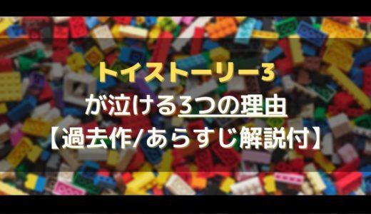 トイストーリー3が泣ける3つの理由【過去作/あらすじ解説付】