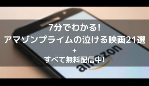 7分でわかる!アマゾンプライムの泣ける映画22選【無料配信中】