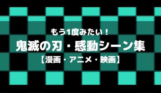 もう1度みたい!鬼滅の刃・感動シーン16選【漫画・アニメ・映画】