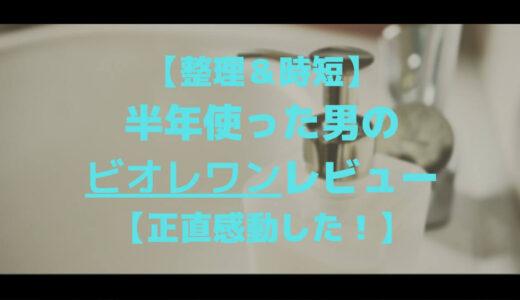 【整理&時短】半年使った男のビオレワンレビュー【正直感動した!】