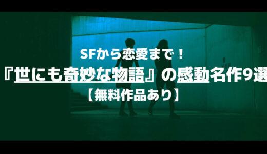 SFから恋愛まで!世にも奇妙な物語の感動名作9選【無料作品あり】
