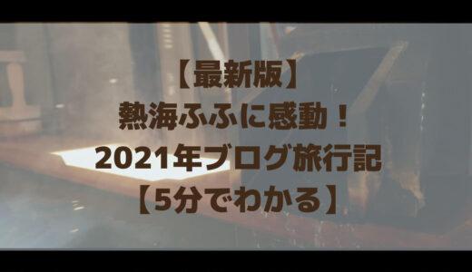 【最新版】熱海ふふに感動!2021年ブログ旅行記【5分でわかる】