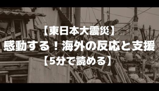 【東日本大震災】感動する!海外の反応と支援【5分で読める】