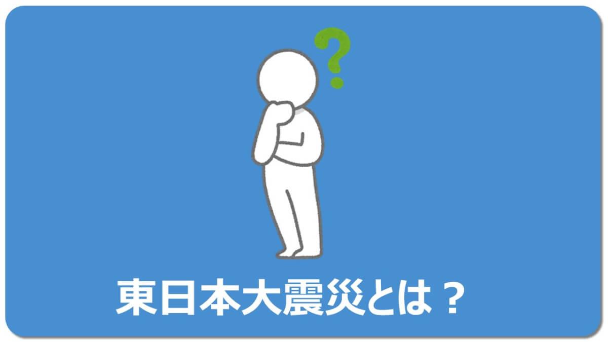 東日本大震災とは 画像
