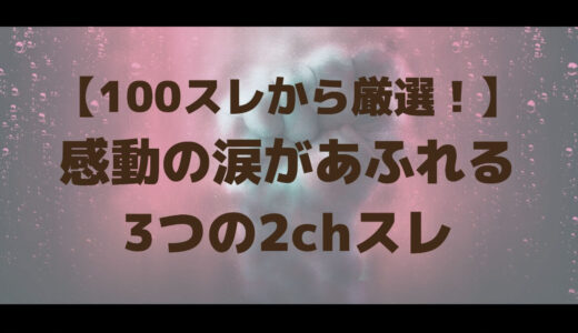 【100スレから厳選】感動の涙があふれる3つの2chスレ