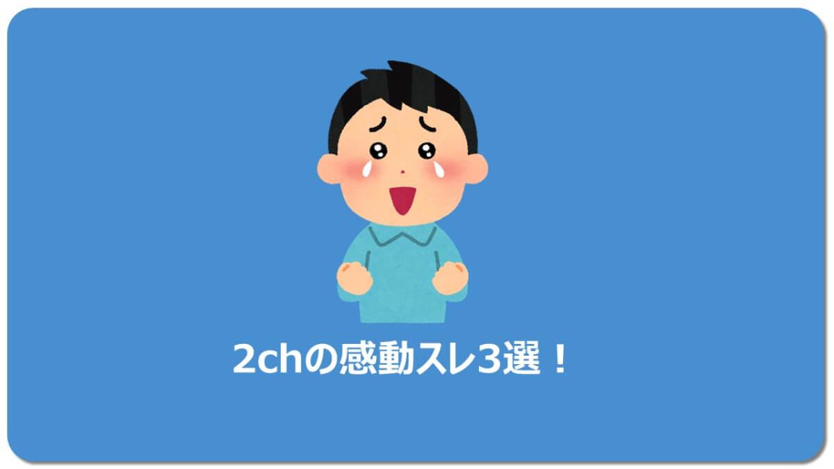 2ch感動スレ3選