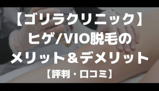 【ゴリラクリニック】ひげ/VIO脱毛のメリット&デメリット【評判・口コミ】
