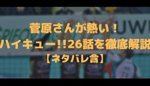 【ネタバレ含】菅原さんが熱い!ハイキュー!!26話を徹底解説